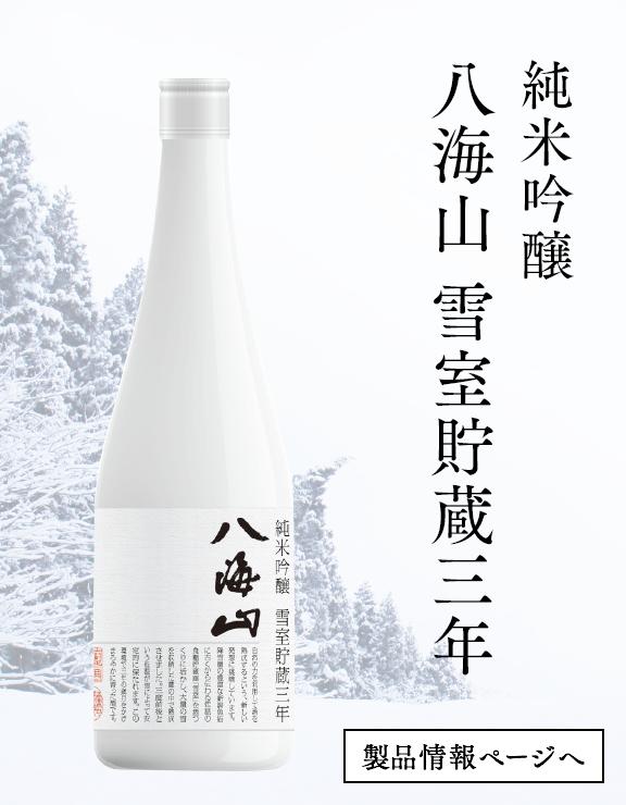 純米吟醸 雪室貯蔵酒 八海山 雪室貯蔵三年