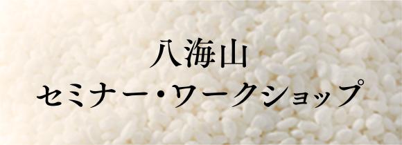 【東京・大阪】11月・12月のセミナー・ワークショップの募集を開始しました
