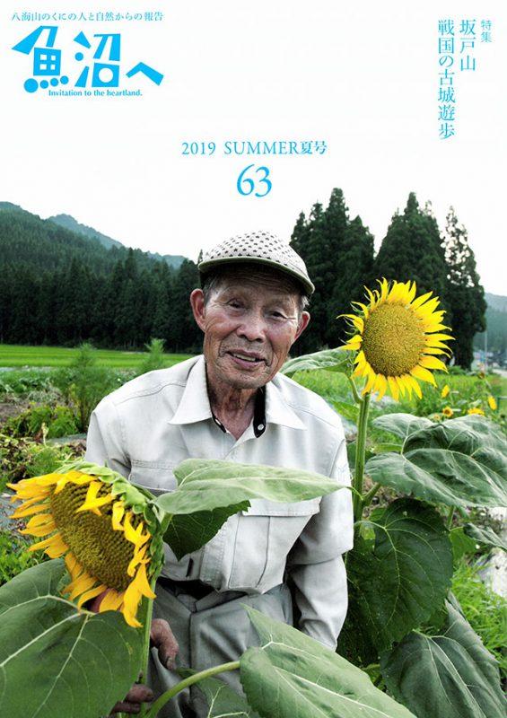 魚沼へ 2019 SUMMER 夏号 Vol.63