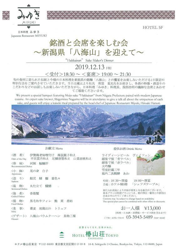 12月13日 ホテル椿山荘東京 酒の会