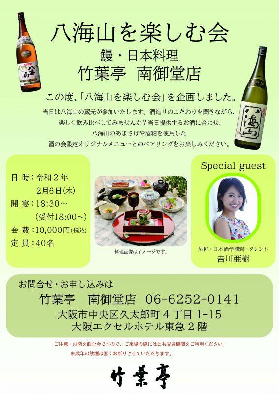 2月6日 竹葉亭 南御堂店 酒の会