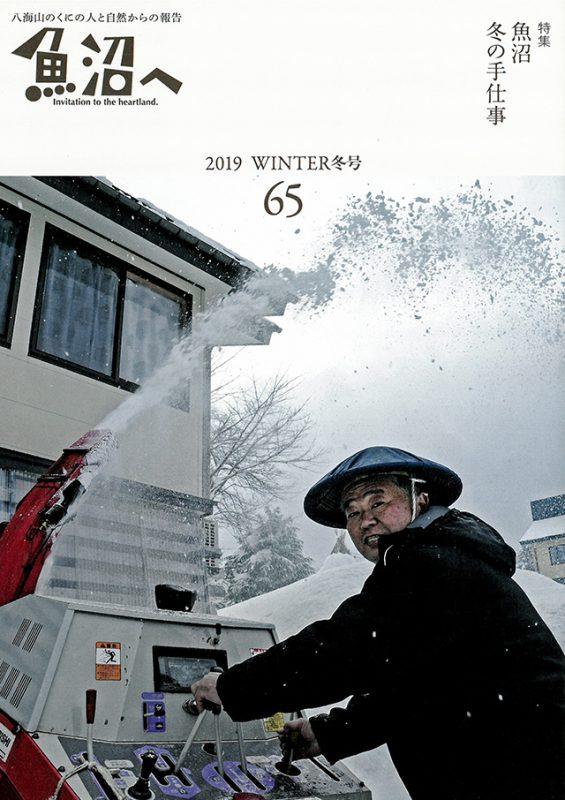 季刊誌「魚沼へ」2019冬号のご案内