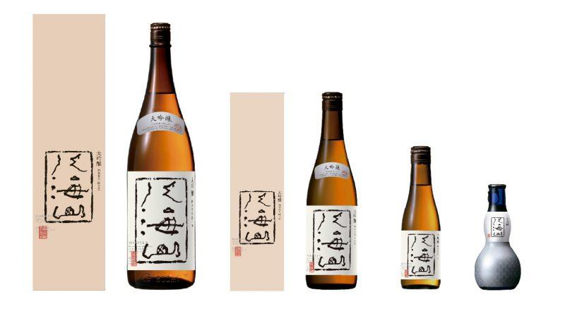 「大吟醸 八海山」「純米大吟醸 八海山」を新発売いたします